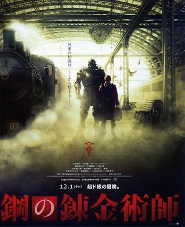 Fullmetal-Alchemist-poster-furyosa.jpeg