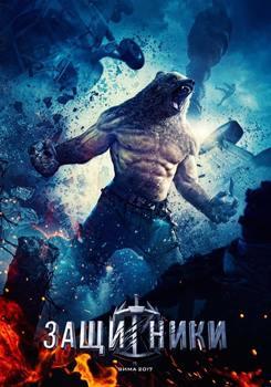 Guardians-Movie-Poster-Arsus.jpg